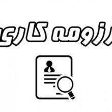 فایل رزومه فارسی با فرمت ورد