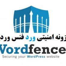 دانلود افزونه وردپرس wordfence premium