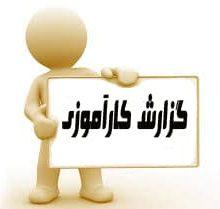 گزارش کارآموزی فارسی اصول حسابداری بیمه