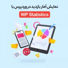 دانلود افزونه وردپرس wp statistics premium
